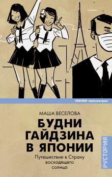 Веселова Маша - Будни гайдзина в Японии обложка книги
