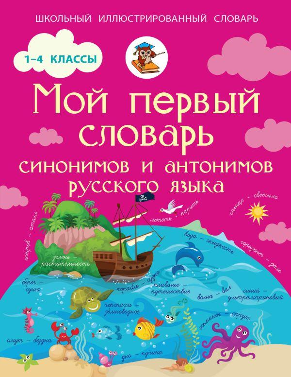 Мой первый словарь синонимов и антонимов русского языка. 1-4 классы Гуркова И.В.