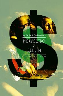Сорокина Н. - Искусство и деньги обложка книги