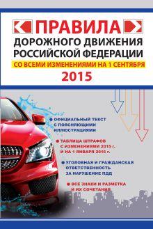 . - Правила дорожного движения Российской Федерации со всеми изменениями на 1 сентября 2015 г. обложка книги