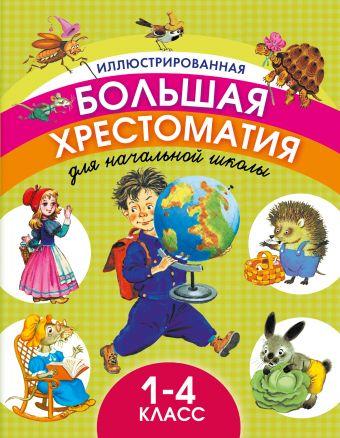 Иллюстрированная большая хрестоматия для начальной школы. 1-4 класс Толстой А.Н., Толстой Л.Н., Бианки В.В.