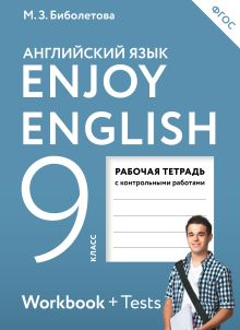 Английский язык. 9 класс. Рабочая тетрадь обложка книги