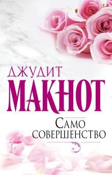 Макнот Д. - Само совершенство обложка книги