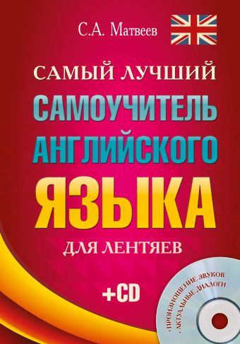 Самый лучший самоучитель английского языка для лентяев + CD Матвеев С.А.
