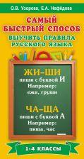 Самый быстрый способ выучить правила русского языка. 1-4 классы от ЭКСМО