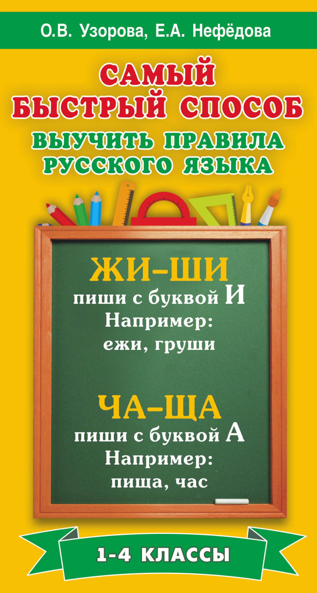 Узорова О.В. Самый быстрый способ выучить правила русского языка. 1-4 классы о в узорова самый быстрый способ выучить правила английского языка 2 4 классы