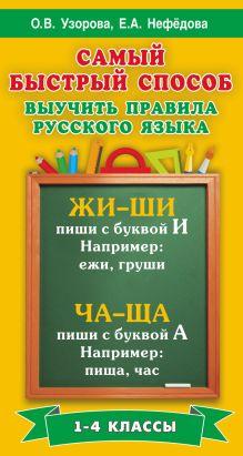 Узорова О.В., Нефедова Е.А. - Самый быстрый способ выучить правила русского языка. 1-4 классы обложка книги