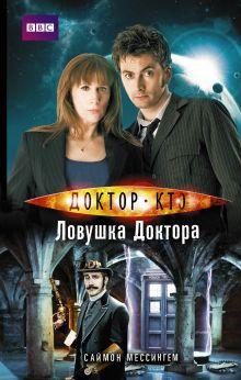 Мессингем Саймон - Доктор Кто. Ловушка Доктора обложка книги