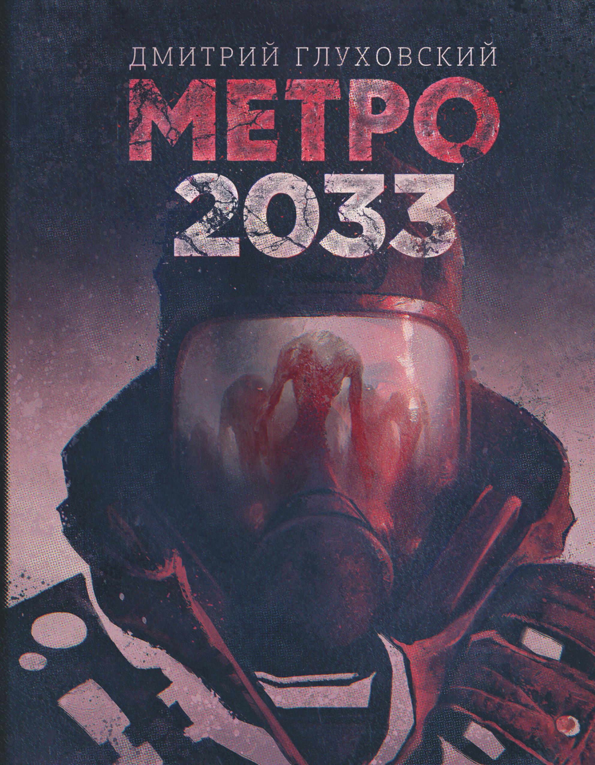 Глуховский Д.А. Метро 2033
