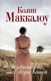 Маккалоу К. - Независимость мисс Мэри Беннет обложка книги