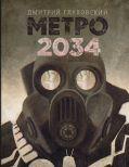 Метро 2034 от ЭКСМО