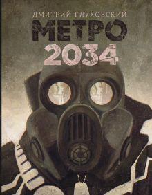 Глуховский Д.А. - Метро 2034 обложка книги