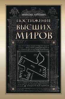 Лайтман Михаэль - Постижение высших миров обложка книги