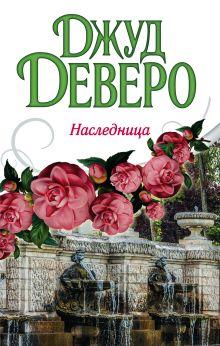 Деверо Д. - Наследница обложка книги