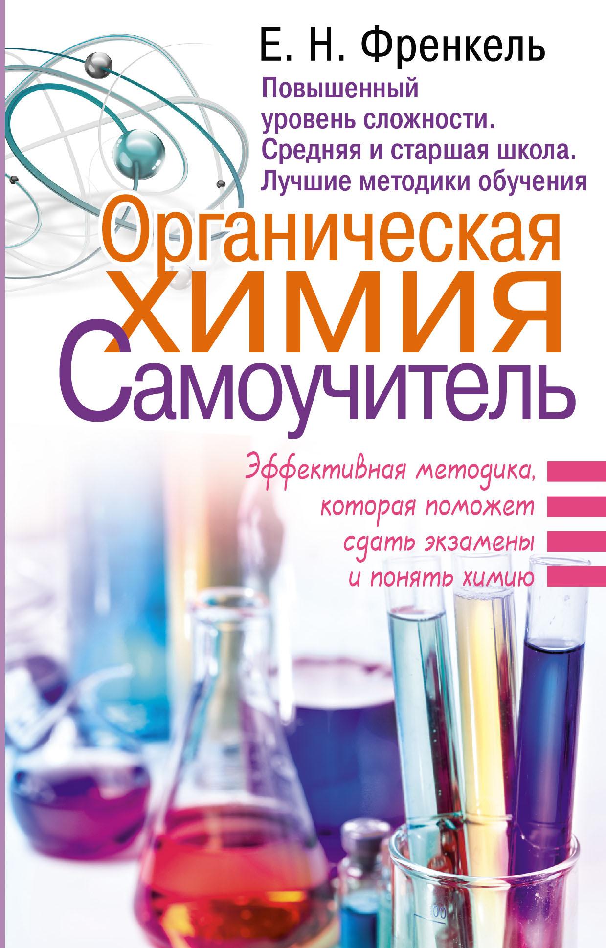 Органическая химия. Самоучитель. Эффективная методика, которая поможет сдать экзамены и понять химию ( Френкель Е.Н.  )
