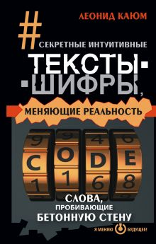 Каюм Леонид - Секретные интуитивные тексты-шифры, меняющие реальность. Слова, пробивающие бетонную стену обложка книги