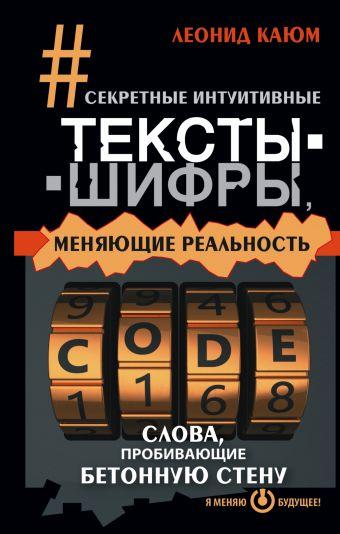 Секретные интуитивные тексты-шифры, меняющие реальность. Слова, пробивающие бетонную стену Каюм Леонид