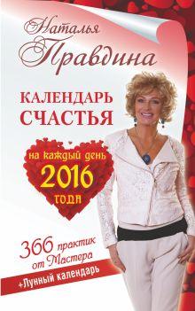 Правдина Н.Б. - Календарь счастья на каждый день 2016 год. 366 практик от мастера. Лунный календарь обложка книги