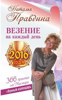 Правдина Н.Б. - Везение на каждый день 2016 года. 366 практик от Мастера. Лунный календарь обложка книги