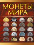 Монеты мира от ЭКСМО