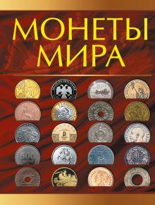 Кошевар Д.В. - Монеты мира обложка книги