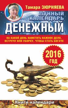 Зюрняева Тамара - Денежный лунный календарь на 2016 год. На какой день наметить важное дело, встречу или уборку, чтобы стать богаче обложка книги