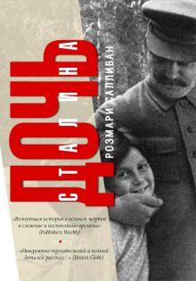 Салливан Розмари - Дочь Сталина обложка книги
