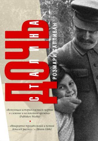 Дочь Сталина Салливан Розмари