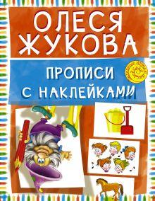 Жукова О.С. - Прописи с наклейками обложка книги