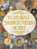 Большая энциклопедия монет от ЭКСМО