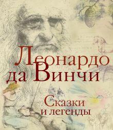 Леонардо да Винчи - Сказки и легенды обложка книги