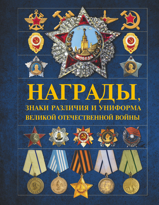 Награды, знаки различия и униформа Великой Отечественной войны ( Гусев И.Е., Тарас Д.А., Шунков В.Н.  )