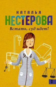 Нестерова Наталья - Встать, суд идет! обложка книги