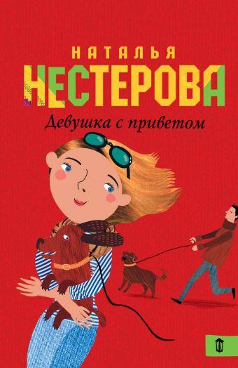Девушка с приветом Нестерова Наталья