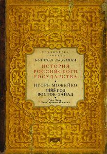 Можейко И.В. - 1185 год: Русь. Запад. Запад против Востока обложка книги