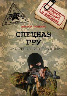 Попенко В.Н. - Секретные инструкции спецназа ГРУ обложка книги