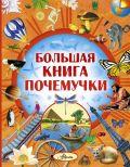Большая книга Почемучки от ЭКСМО