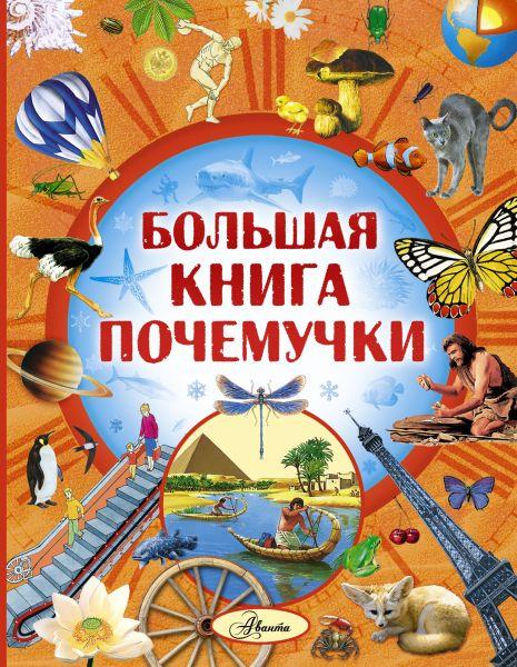 Большая книга Почемучки
