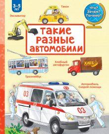 . - Такие разные автомобили обложка книги