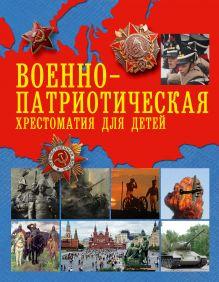 . - Военно-патриотическая хрестоматия для детей обложка книги