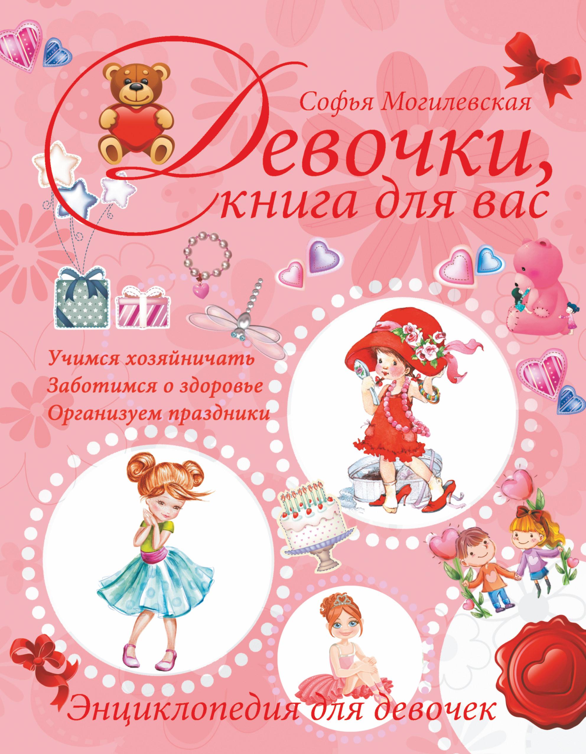 Девочки, книга для вас. Энциклопедия для девочек ( Могилевская С.А.  )