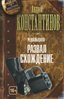 Константинов А. - Решальщики. Кн.4. Развал/схождение обложка книги