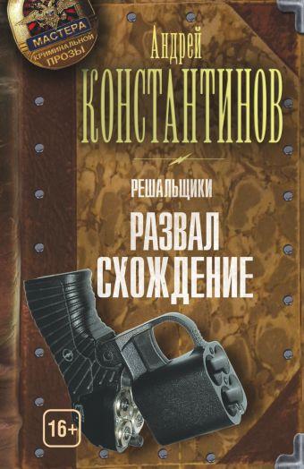 Решальщики. Кн.4. Развал/схождение Константинов А.Д.