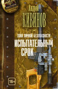 Кивинов А. - Зона личной безопасности. Испытательный срок обложка книги
