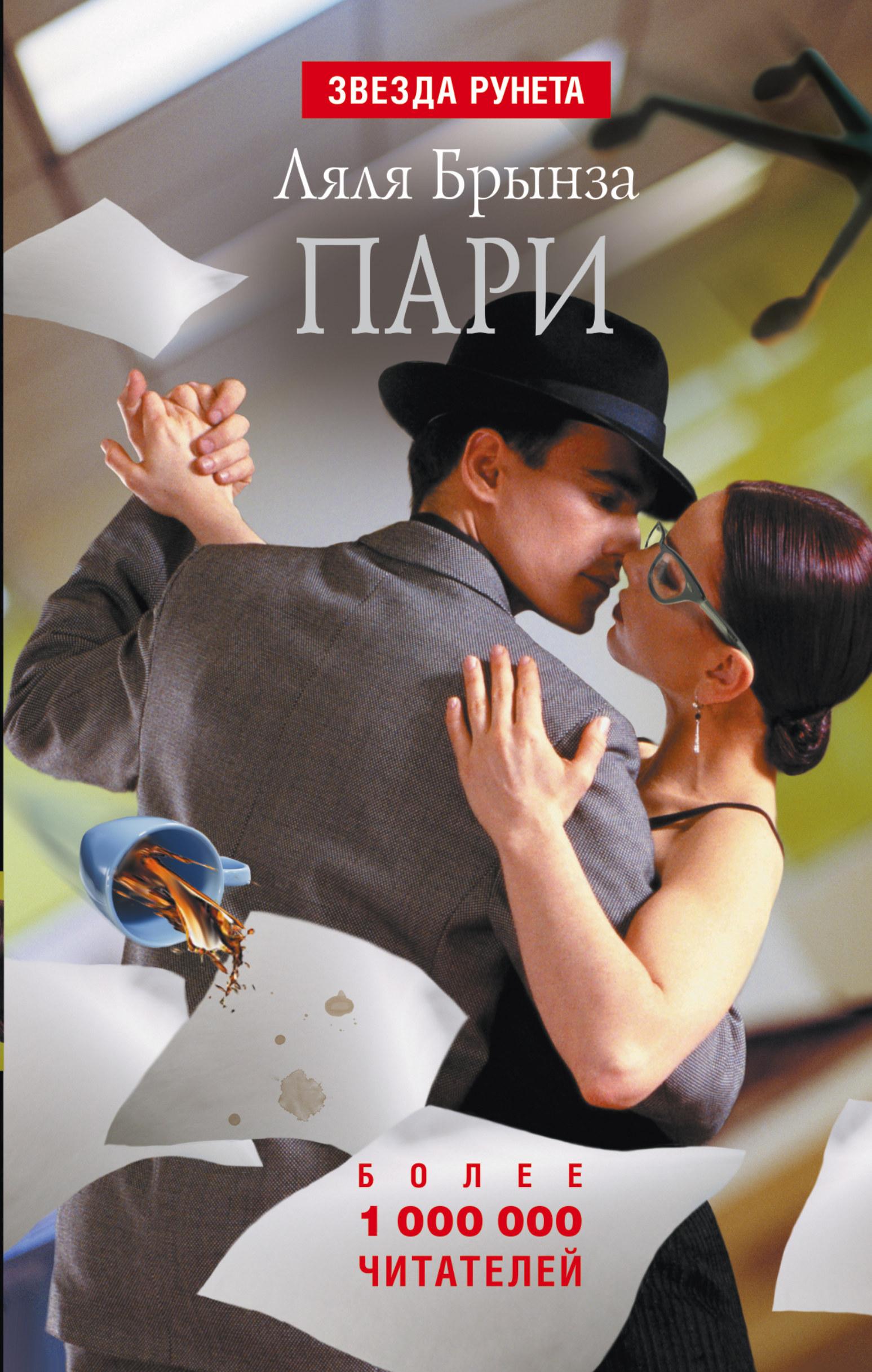 Рассказы из рунета 8 фотография