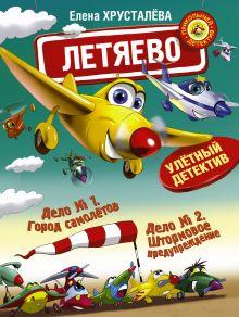 Хрусталева Е.Н. - Летяево - улётный детектив! обложка книги