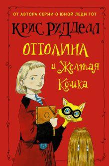 Ридделл Крис - Оттолина и Жёлтая Кошка обложка книги