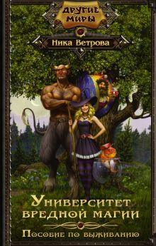 Ветрова Н. - Университет вредной магии. Пособие по выживанию обложка книги