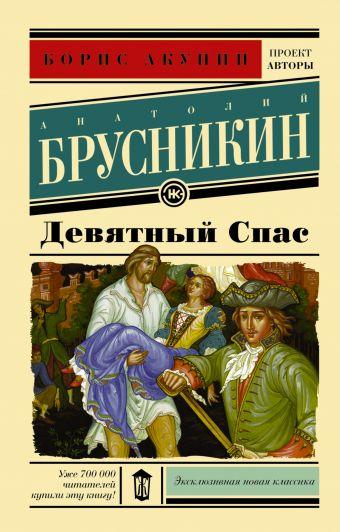 Девятный Спас Акунин Б.