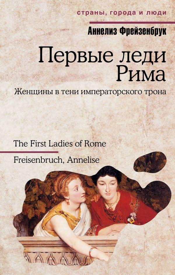 Первые леди Рима Фрейзенбрук А.